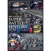 F1 LEGENDS「スーパーバトルヒストリー」 [DVD]