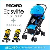 RECARO(レカロ) ベビーカー Easylife(イージーライフ) サファイア RC5601.21212.07+レインカバー  RC5604.000.00+着脱式ガード RC5604.001.00 ベビーカー本体・レインカバー・着脱式ガードの3点セット
