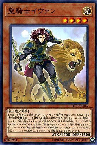 遊戯王カード 聖騎士イヴァン ノーマル EXTRA PACK 2019 EP19 | エクストラパック2019 効果モンスター 光属性 戦士族 ノーマル