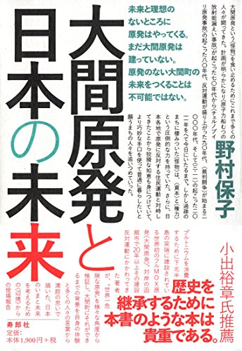 大間原発と日本の未来
