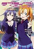 ラブライブ! School idol diary ~秋の学園祭♪~<ラブライブ! School idol diary>