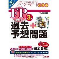スッキリとける 過去+予想問題 FP技能士3級 2018-2019年 (スッキリわかるシリーズ)