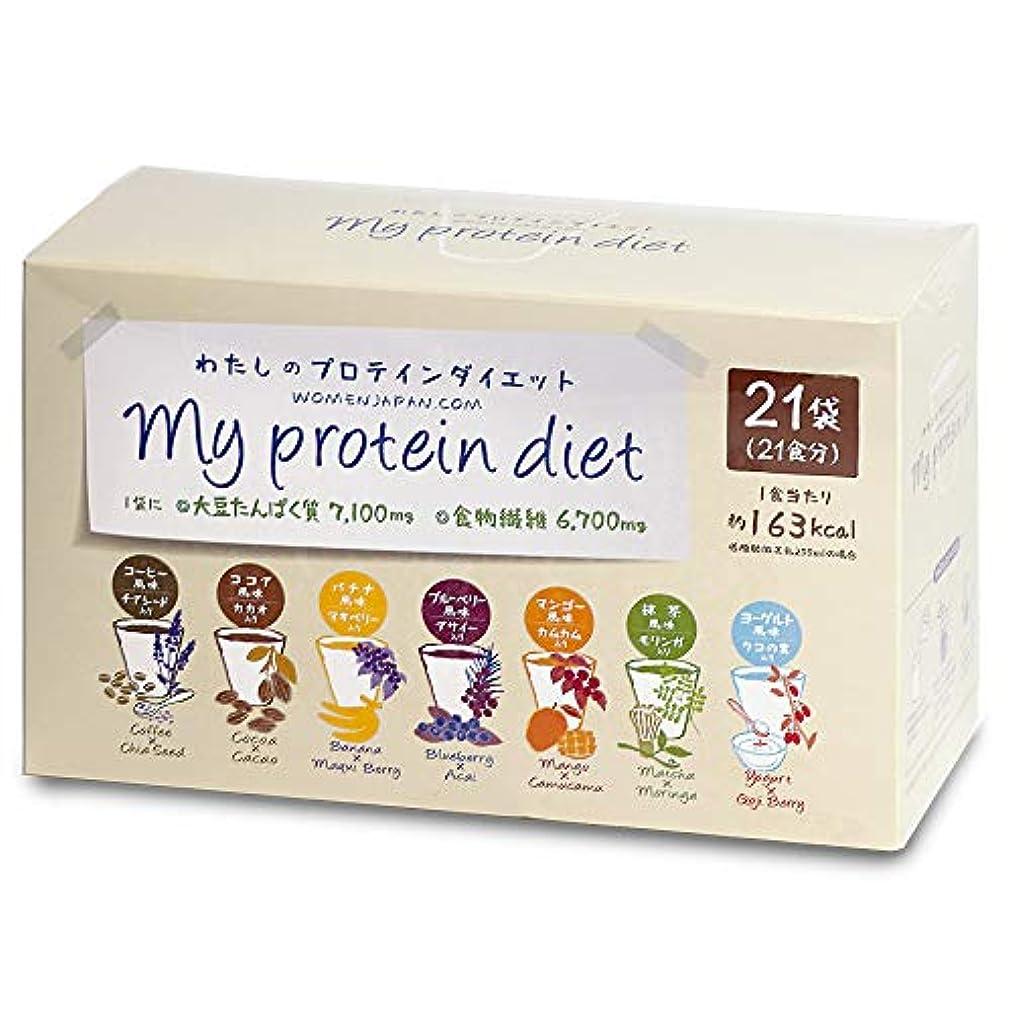 収束ヒューズ誤解を招くわたしのプロテインダイエット 21食セット 1食置き換えダイエットシェイク 低糖質