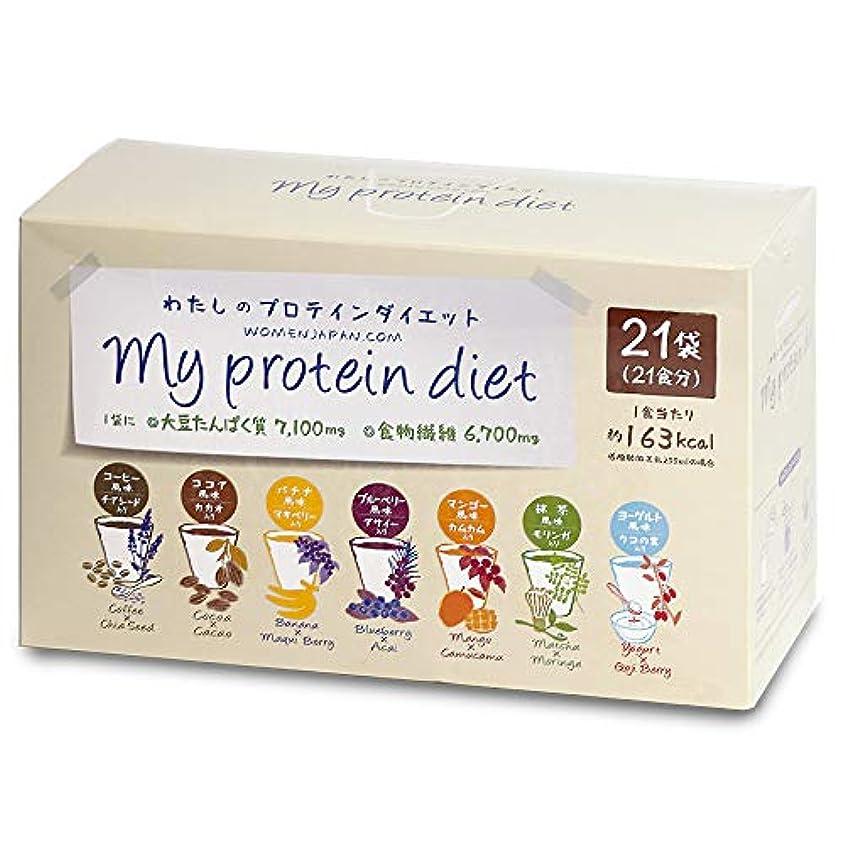 サーバントできる辞書わたしのプロテインダイエット 21食セット 1食置き換えダイエットシェイク 低糖質