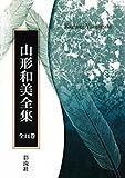 OD>山形和美全集(全14巻)