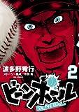 ビーンボール 2 (ビッグコミックス)
