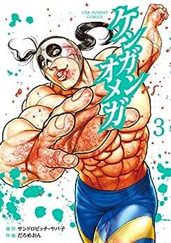 [サンドロビッチ・ヤバ子xだろめおん] ケンガンオメガ 第01-03巻