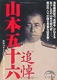 追悼 山本五十六 (新人物文庫)