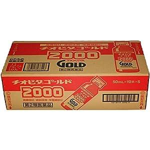 【第2類医薬品】チオビタゴールド2000 50mL×50