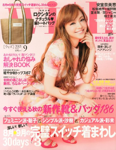 with (ウィズ) 2013年 09月号 [雑誌]の詳細を見る