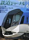 鉄道ジャーナル 2013年 06月号 [雑誌]