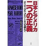 日本とアメリカ 二つの正義―ポリティカル・コレクトネスを超えて