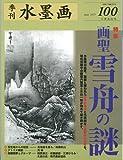 季刊水墨画 (No.100)