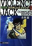 バイオレンスジャック―完全版 (9) (Chuko★comics)