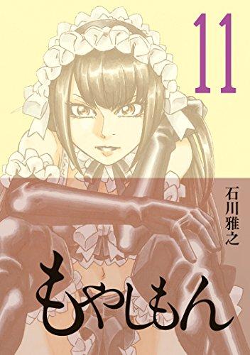 もやしもん(11) (イブニングコミックス)