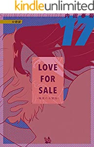 LOVE FOR SALE ~俺様のお値段~ 分冊版 17巻 表紙画像