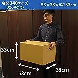 ボックスバンク ダンボール 引っ越し 段ボール箱 140サイズ (取っ手穴付) 10枚セット FD04-0010-g2 強化材質 画像