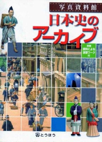 日本史のアーカイブ―写真資料館
