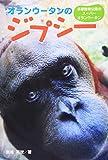 オランウータンのジプシー (ポプラ社ノンフィクション) 画像