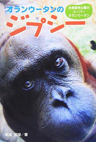 オランウータンのジプシー (ポプラ社ノンフィクション)の詳細を見る