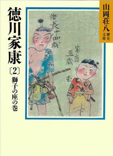 徳川家康(2) 獅子の座の巻 (山岡荘八歴史文庫)の詳細を見る