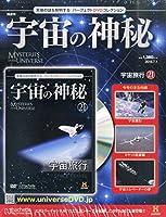 宇宙の神秘全国版(21) 2015年 7/1 号 [雑誌]