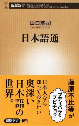 日本語通 (新潮新書)