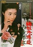 緋牡丹博徒 お竜参上 [DVD]