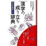 漢字の成り立ち辞典