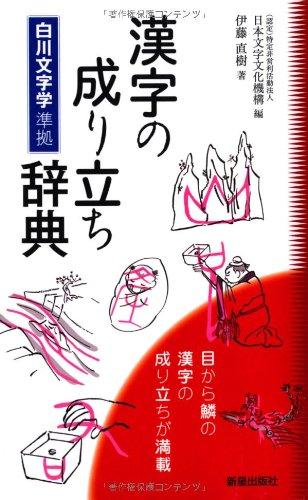 漢字の成り立ち辞典の詳細を見る