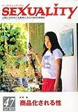 季刊 SEXUALITY (セクシュアリティ) 2010年 07月号 [雑誌]