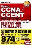Cisco試験対策 Cisco CCNA/CCENT問題集 [640-802J][640-822J][640-816J]対応 ICND1 ICND2 (SKILL-UP TEXT)