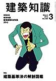 月刊 建築知識2012年3月号