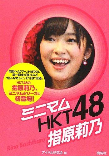 ミニマムHKT48 指原莉乃...