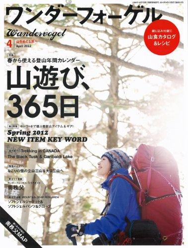 ワンダーフォーゲル 2012年 04月号 [雑誌]の詳細を見る