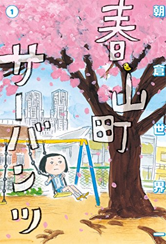 春山町サーバンツ 1 (ビームコミックス)の詳細を見る