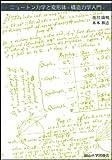 ニュートン力学と変形体