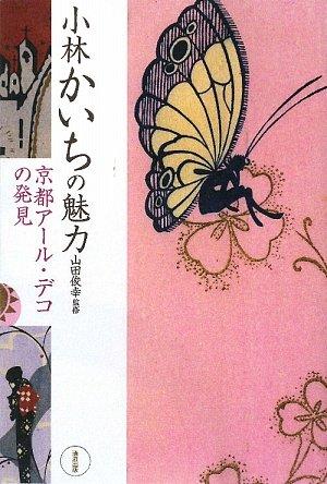 小林かいちの魅力―京都アール・デコの発見