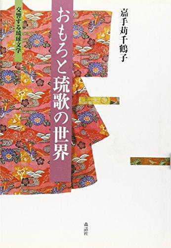 おもろと琉歌の世界―交響する琉球文学