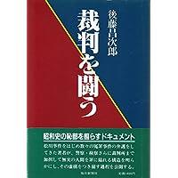Amazon.co.jp: 後藤昌次郎: 本