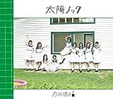 太陽ノック(Type-C)(DVD付) 画像