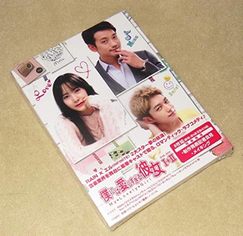 モデレータキャンパス人形僕には愛しすぎる彼女 DVD-BOX1+2 8枚組1-16話 本編969分+特典47分 韓国語/日本語字幕