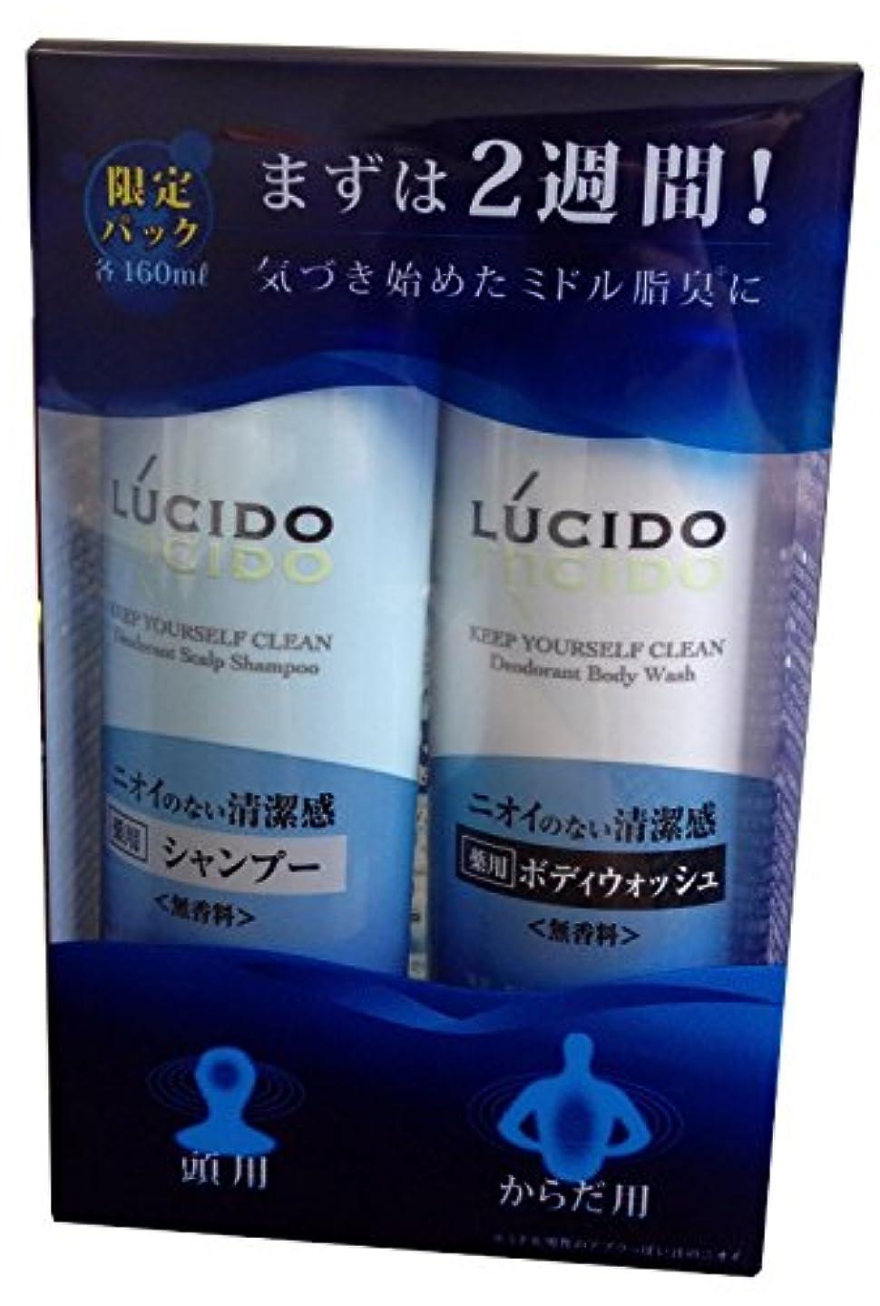 ガラス心のこもった契約するLUCIDO ルシード 薬用スカルプデオシャンプー160ml+薬用デオドラントボディウォッシュ160ml 限定パック