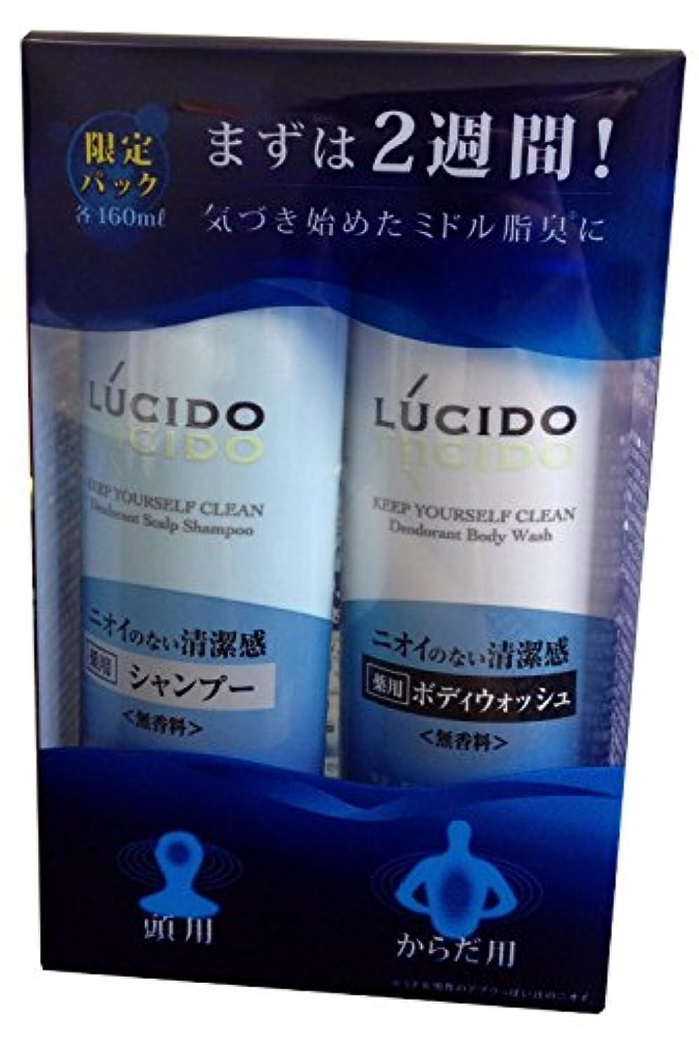 路地ビリー商品LUCIDO ルシード 薬用スカルプデオシャンプー160ml+薬用デオドラントボディウォッシュ160ml 限定パック