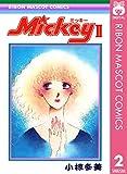 Mickey ミッキー 2 (りぼんマスコットコミックスDIGITAL)