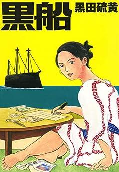 [黒田硫黄]の黒船 (CUE COMICS)