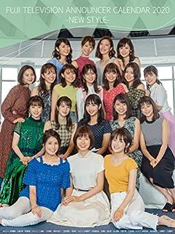 フジテレビ女性アナウンサーカレンダー2020-NEW STYLE- ([カレンダー])