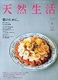 天然生活 2013年 06月号 [雑誌] 画像