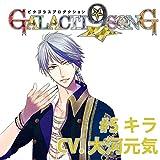 ピタゴラスプロダクション GALACTI9★SONG シリーズ #5「Afraid No.7」