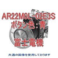 富士電機 照光押しボタンスイッチ AR・DR22シリーズ AR22M0L-02E3S 青 NN